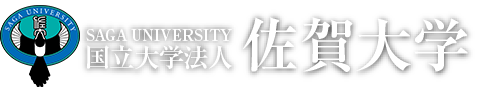 国立大学法人佐賀大学