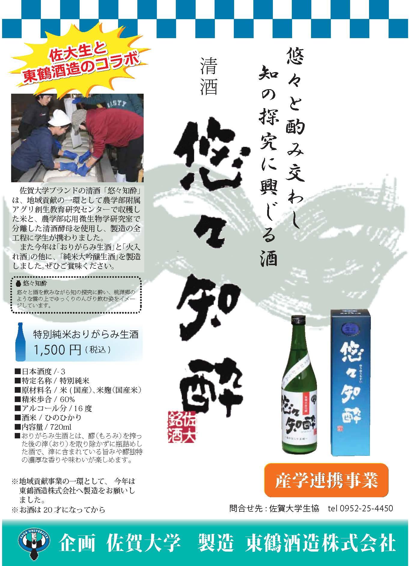 悠々知酔チラシ東鶴2016_おりがらみ