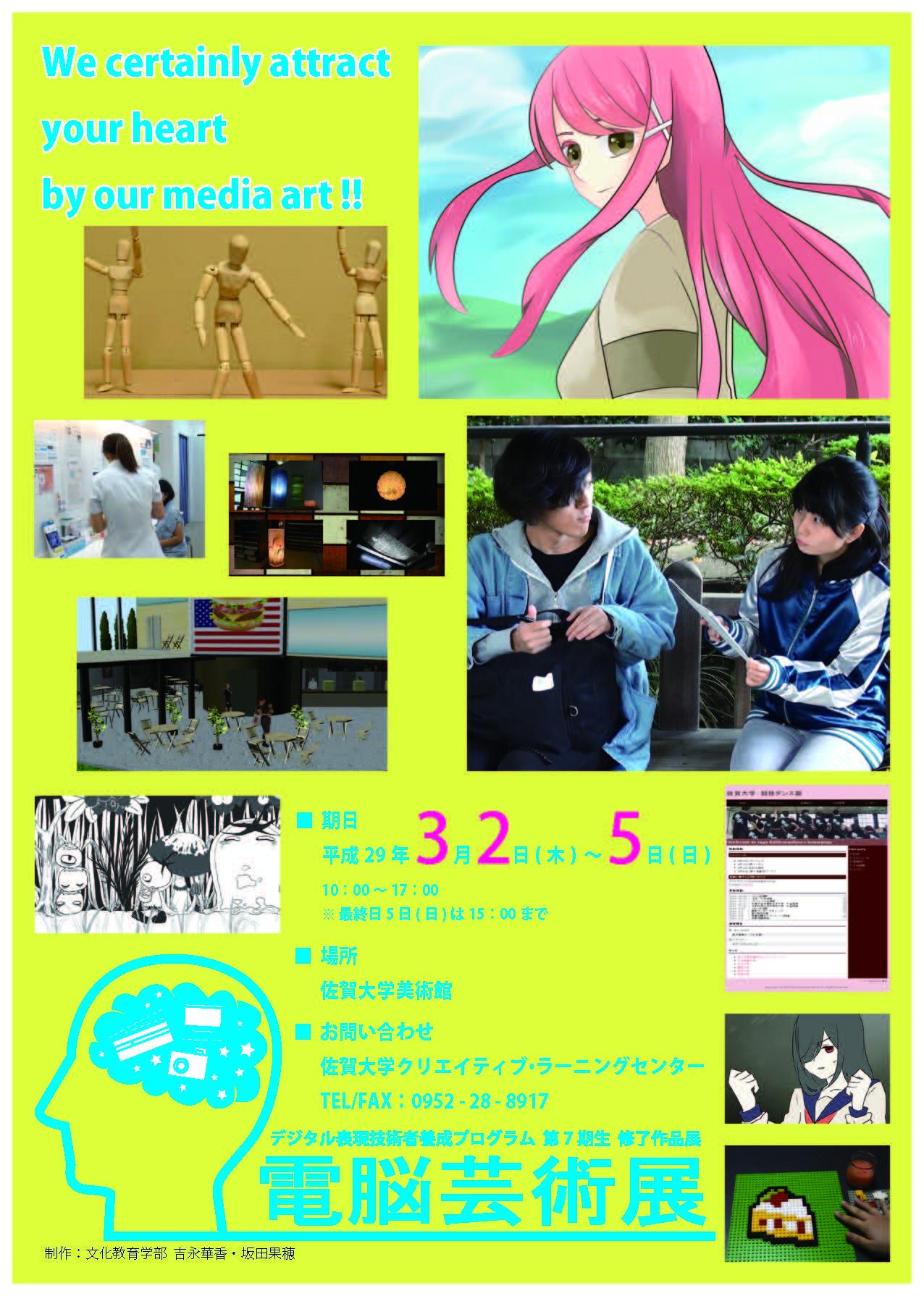 電脳芸術展チラシ1