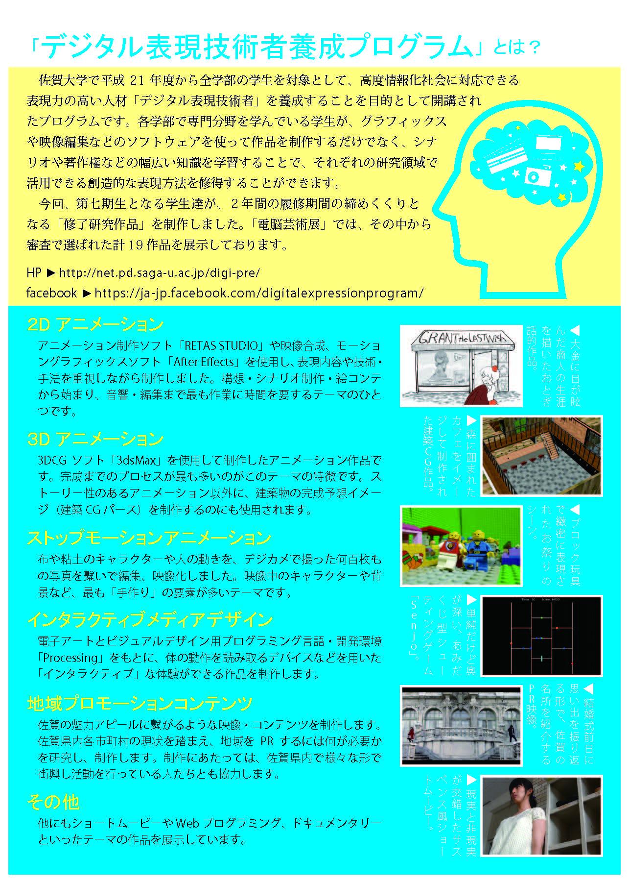 電脳芸術展チラシ2