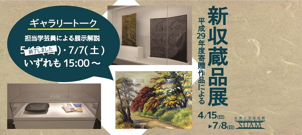 新収蔵品展 美術館