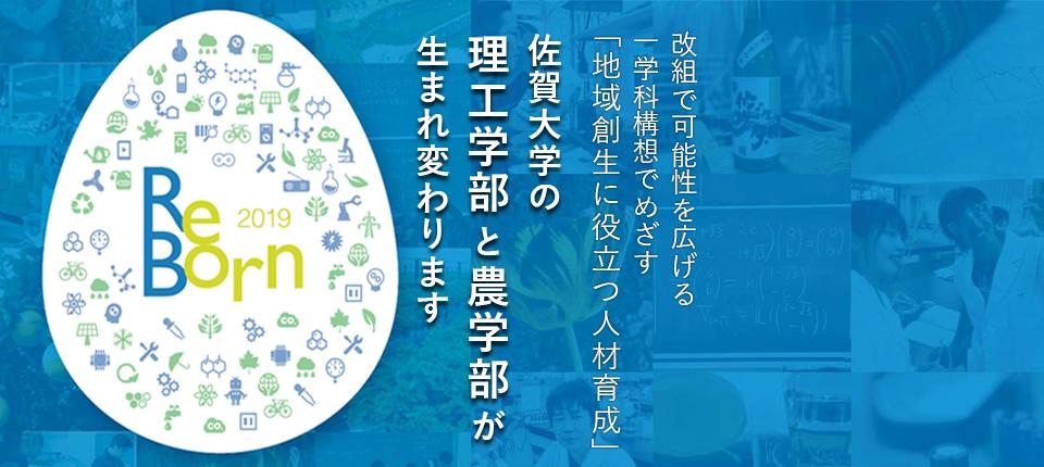 理工・農学部改組(ReBorn)