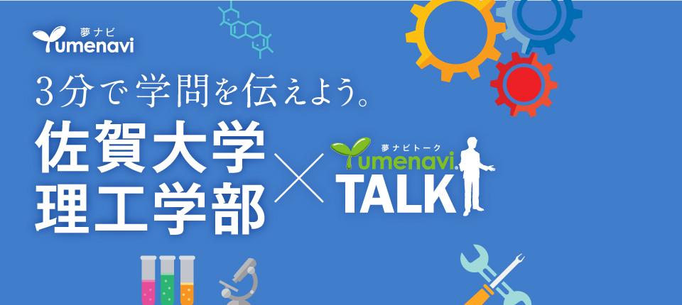 佐賀大学×夢ナビトーク