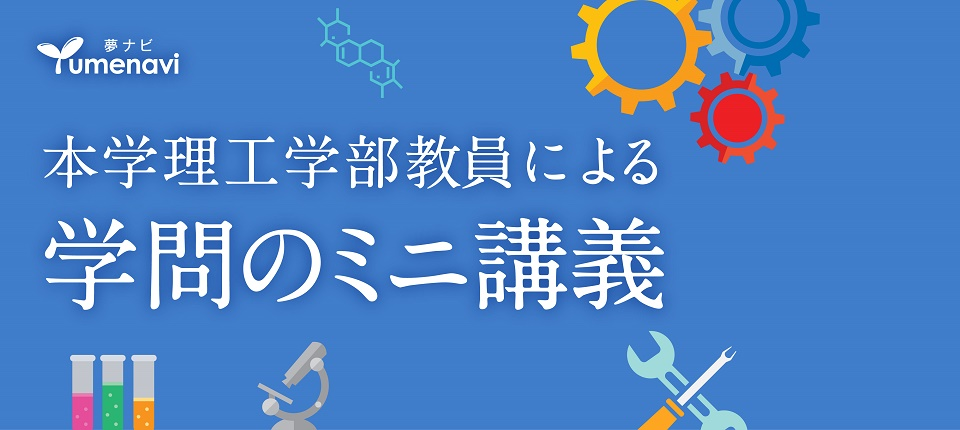 学問のミニ講義(理工学部)