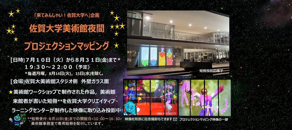 夜間プロジェクションマッピング 美術館