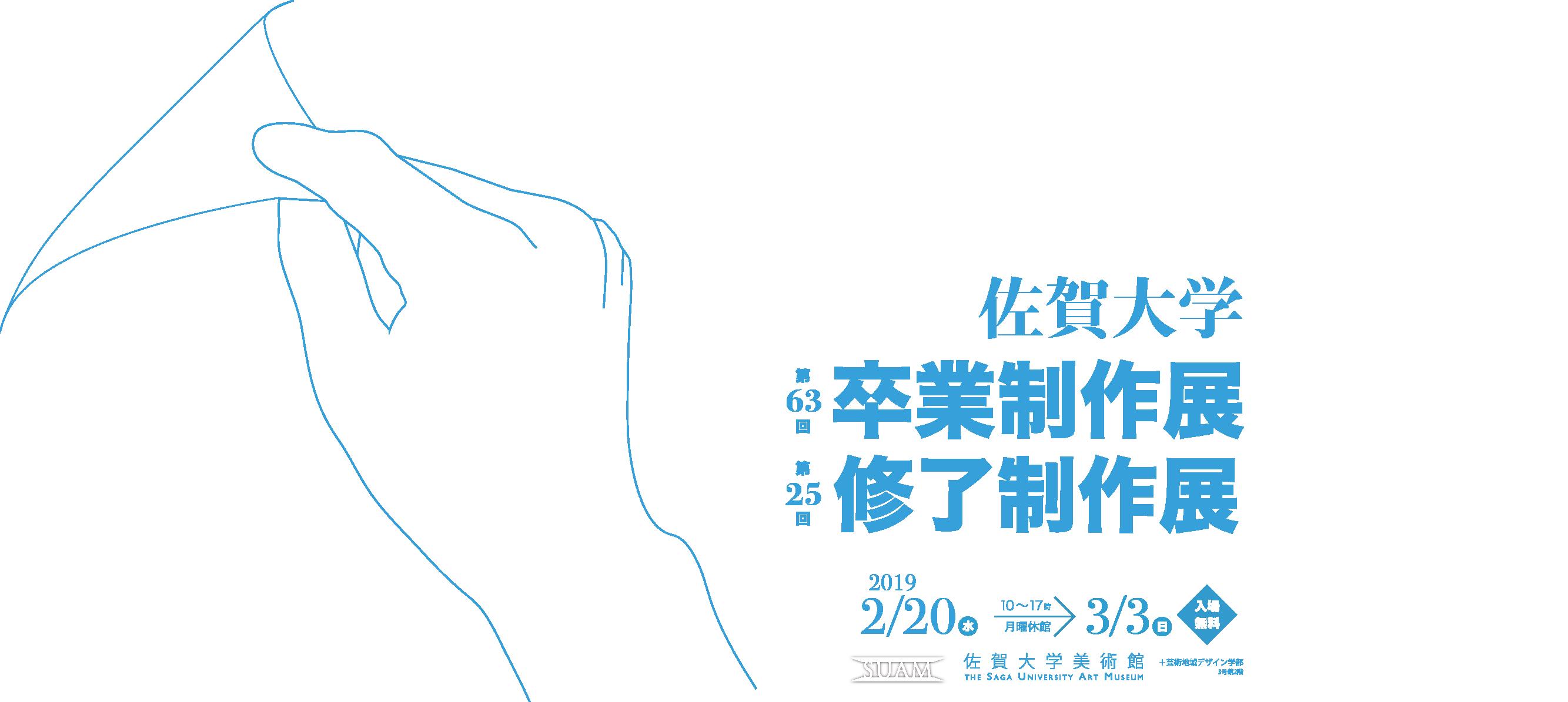 2019文化教育学部美術・工芸課程卒業制作展修了制作展
