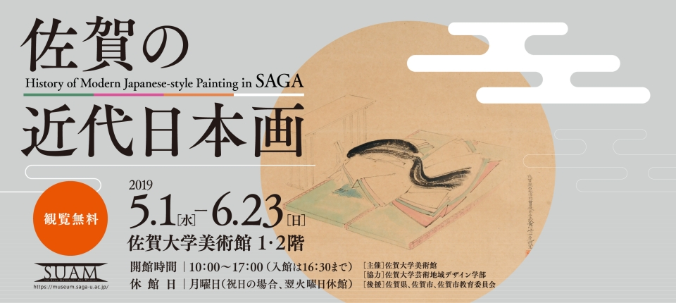 佐賀の近代日本画