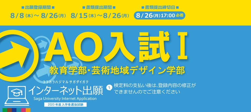 AO入試 2020