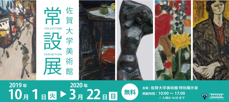 佐賀大学美術館 常設展 第2期