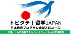 トビタテ!留学JAPAN 日本代表プログラム地域人材コース