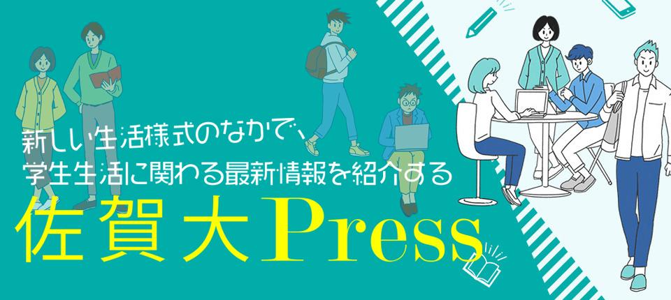 佐賀大Press