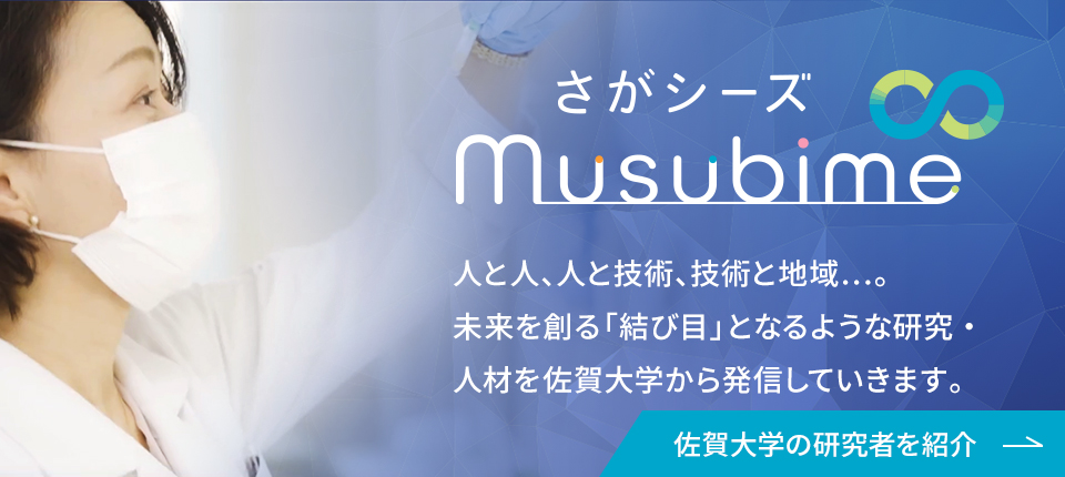 Musubime