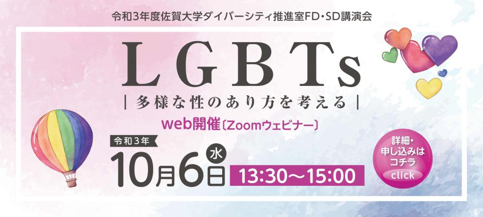 LGBTs講演会